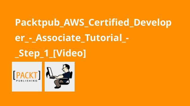 آموزش کار با پایگاه داده و اپلیکیشن باAWS – قسمت اول